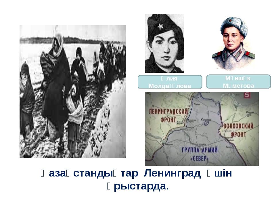 Қазақстандықтар Ленинград үшін ұрыстарда. Әлия Молдағұлова Мәншүк Мәметова