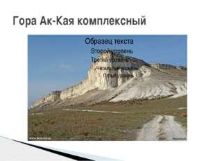 Гора Ак-Кая комплексный