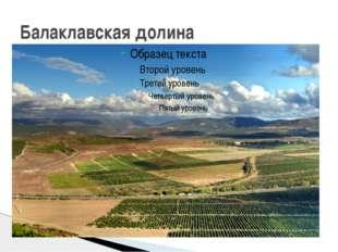Балаклавская долина