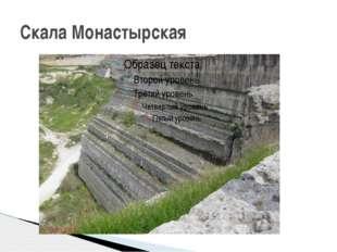 Скала Монастырская