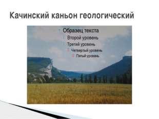 Качинский каньон геологический