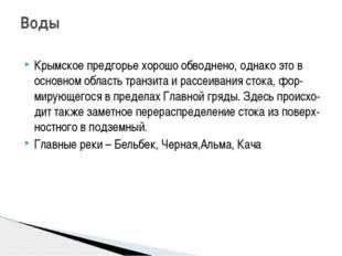 Крымское предгорье хорошо обводнено, однако это в основном область транзита и