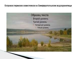 Островок пермских известняков на Симферопольском водохранилище