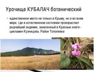 единственное место не только в Крыму, но и во всем мире, где в естественном с
