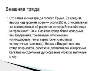 Это самая низкая гряда горного Крыма. Ее средняя высота над уровнем моря —