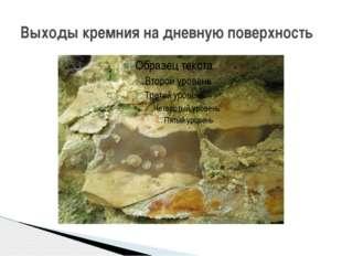 Выходы кремния на дневную поверхность