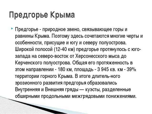 Предгорье - природное звено, связывающее горы и равнины Крыма. Поэтому здесь...