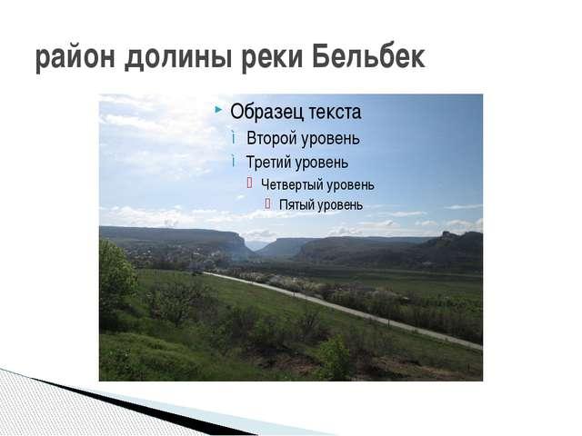 район долины реки Бельбек