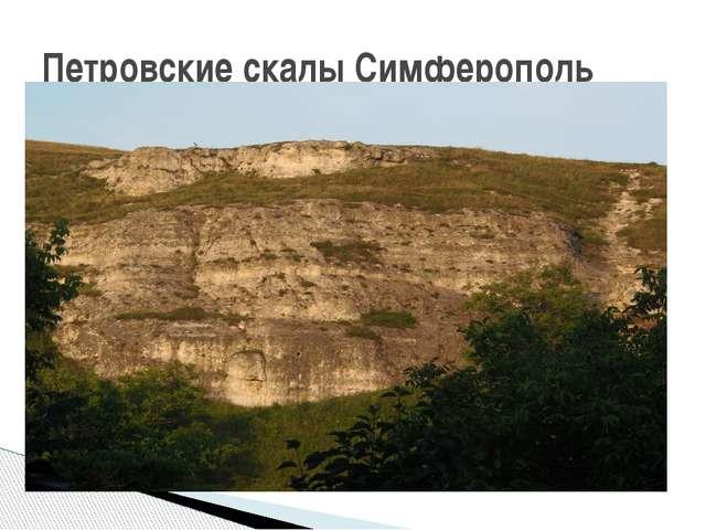 Петровские скалы Симферополь