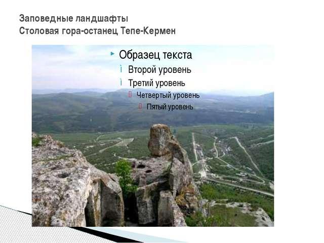 Заповедные ландшафты Столовая гора-останец Тепе-Кермен