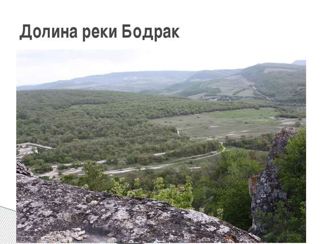 Долина реки Бодрак