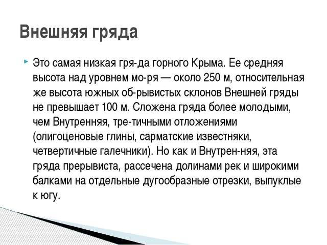 Это самая низкая гряда горного Крыма. Ее средняя высота над уровнем моря —...