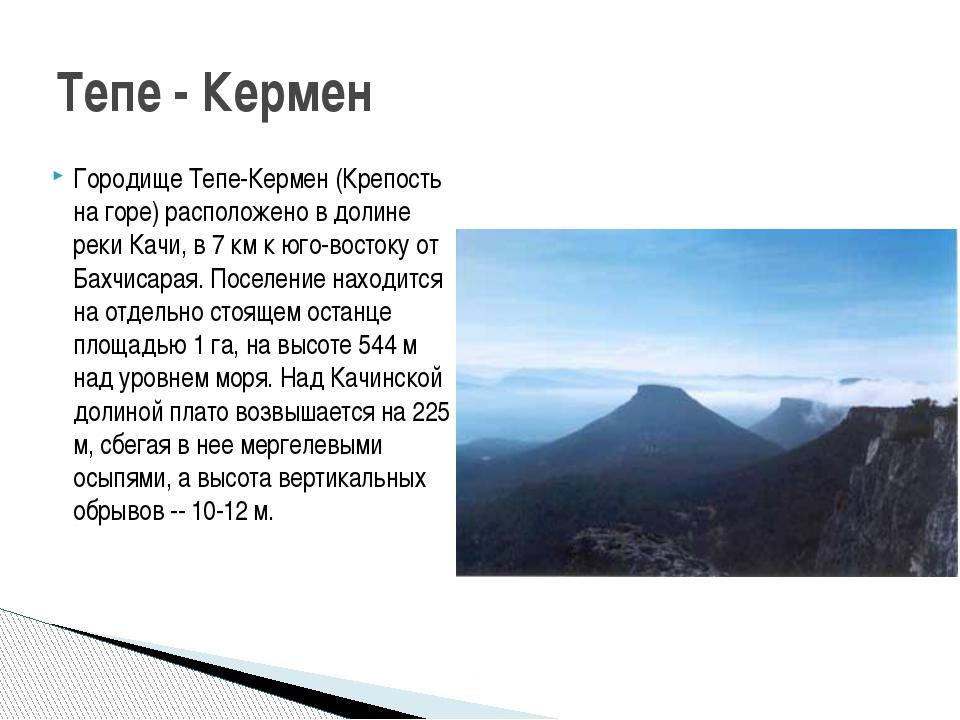 Городище Тепе-Кермен (Крепость на горе) расположено в долине реки Качи, в 7 к...
