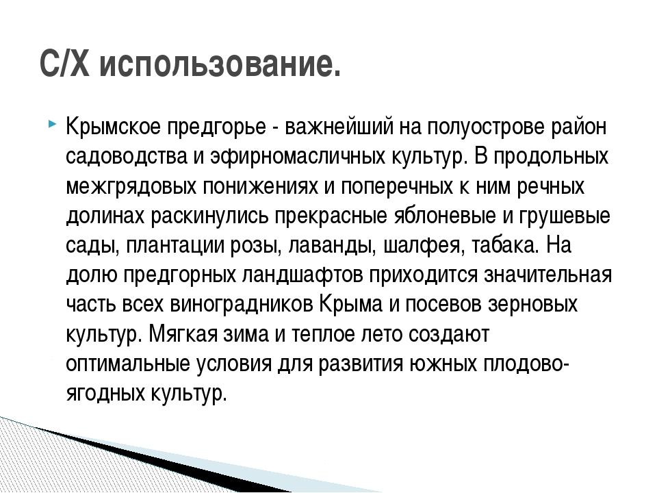 Крымское предгорье - важнейший на полуострове район садоводства и эфирномасли...