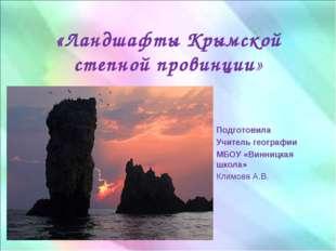 «Ландшафты Крымской степной провинции» Подготовила Учитель географии МБОУ «В