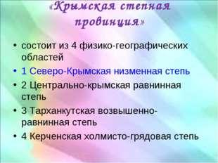 «Крымская степная провинция» состоит из 4 физико-географических областей 1Се