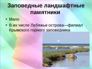 Заповедные ландшафтные памятники Мало В их числе Лебяжьи острова—филиал Крымс