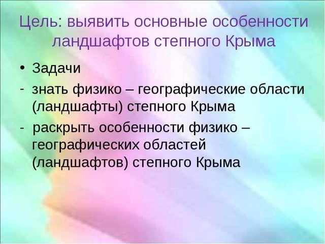 Цель: выявить основные особенности ландшафтов степного Крыма Задачи знать физ...
