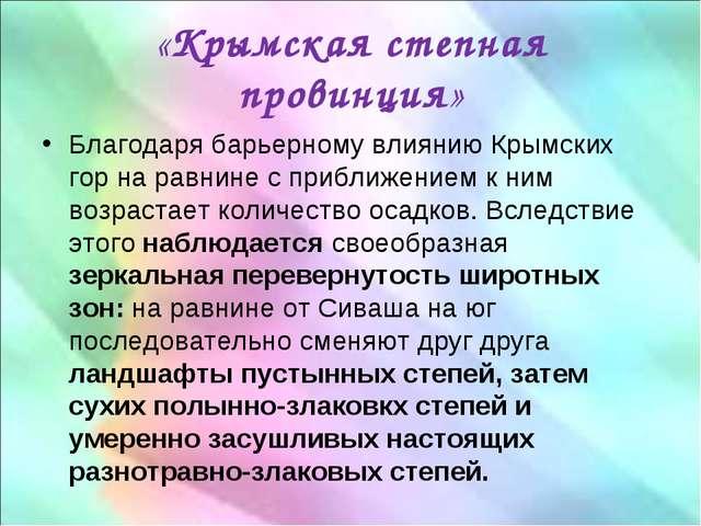 «Крымская степная провинция» Благодаря барьерному влиянию Крымских гор на ра...