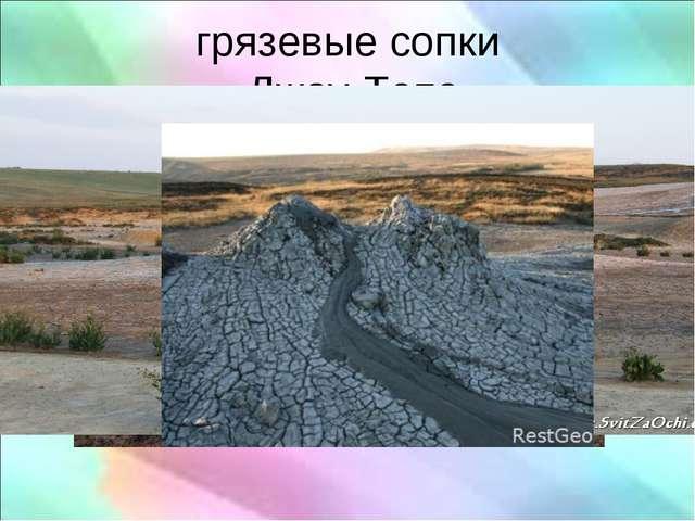 грязевые сопки Джау-Тепе