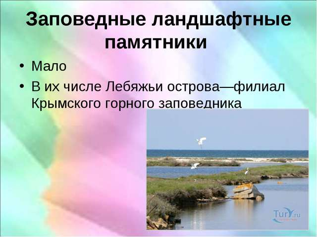 Заповедные ландшафтные памятники Мало В их числе Лебяжьи острова—филиал Крымс...