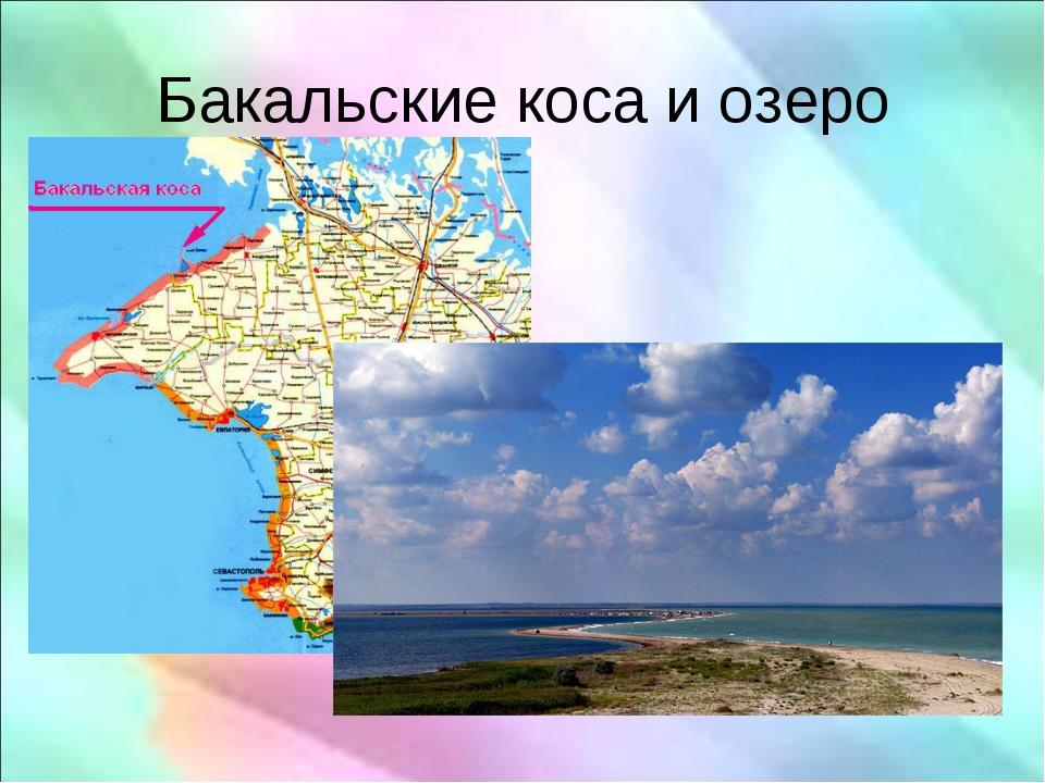 Бакальские коса и озеро