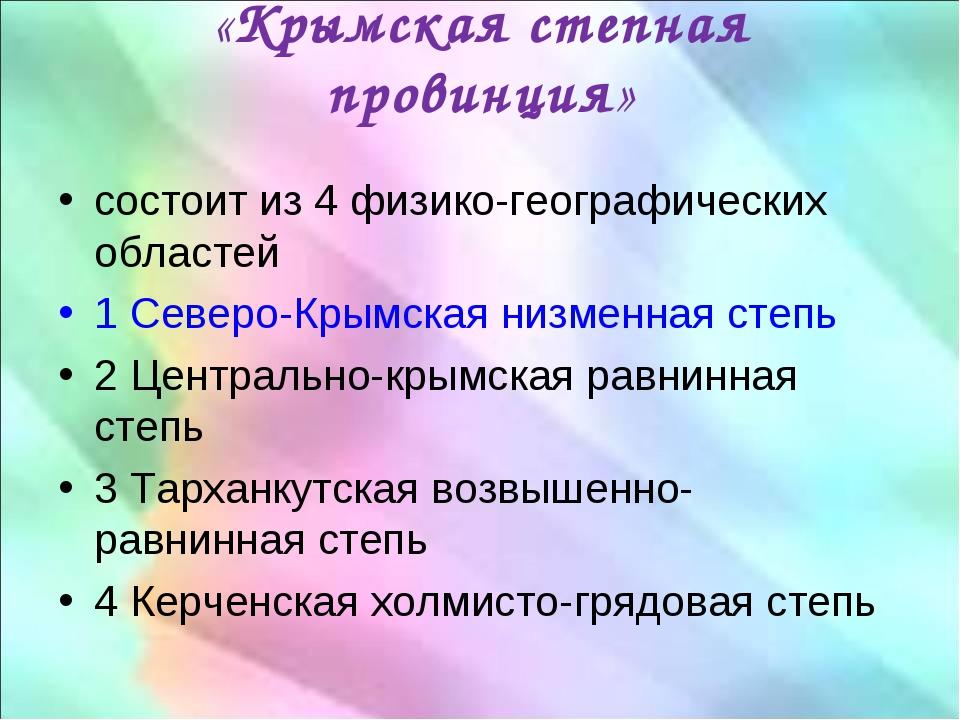 «Крымская степная провинция» состоит из 4 физико-географических областей 1Се...