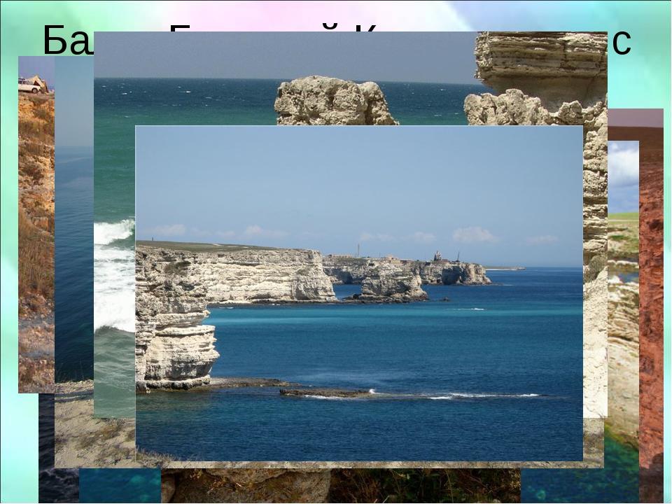 Балка Большой Кастель и мыс Атлеш
