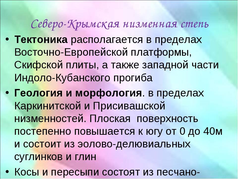 Северо-Крымская низменная степь Тектоника располагается в пределах Восточно-...