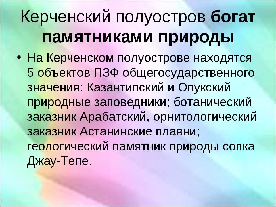 Керченский полуостров богат памятниками природы На Керченском полуострове нах...
