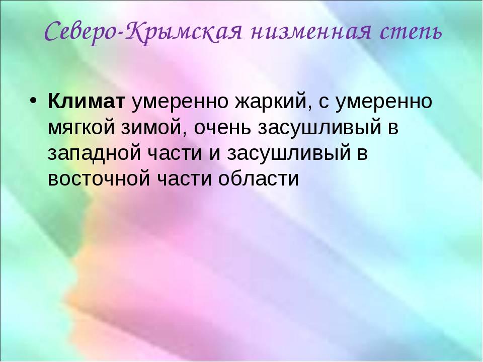 Северо-Крымская низменная степь Климат умеренно жаркий, с умеренно мягкой зим...