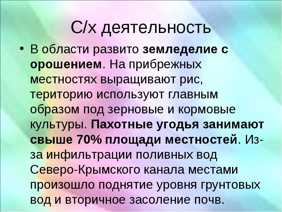 С/х деятельность В области развито земледелие с орошением. На прибрежных мест...