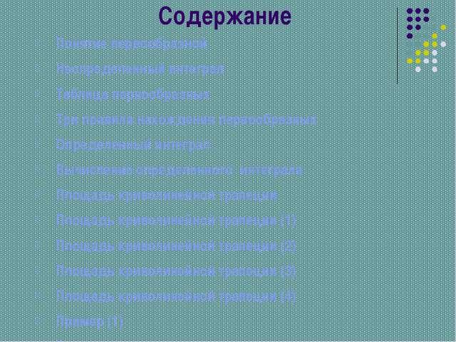 Содержание Понятие первообразной Неопределенный интеграл Таблица первообразны...
