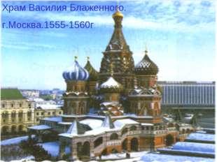 Храм Василия Блаженного. г.Москва.1555-1560г