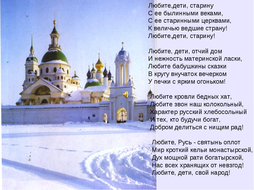 Любите,дети, старину С ее былинными веками, С ее старинными церквами, К вели...