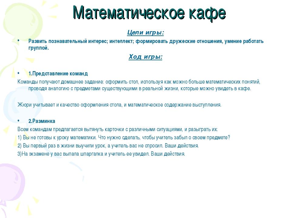 Математическое кафе Цели игры: Развить познавательный интерес; интеллект; фор...