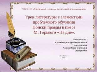 Подготовила преподаватель русского языка и литературы Александрова Светлана В