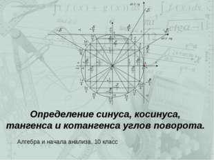 Определение синуса, косинуса, тангенса и котангенса углов поворота. Алгебра и