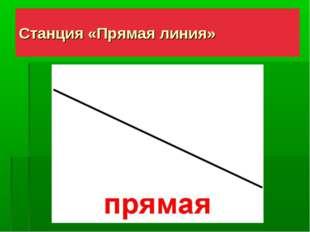 Станция «Прямая линия»