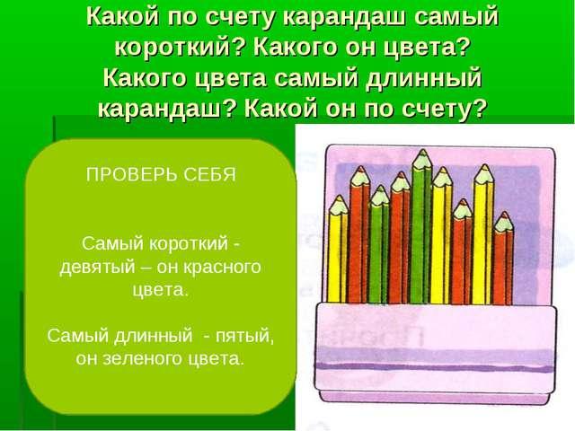 Какой по счету карандаш самый короткий? Какого он цвета? Какого цвета самый д...