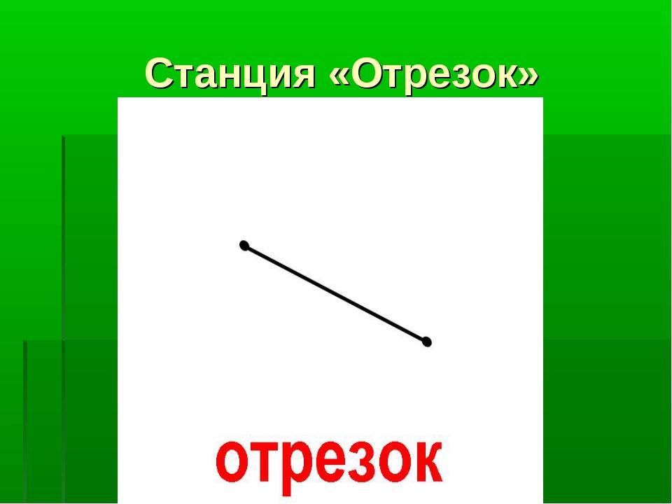Станция «Отрезок»