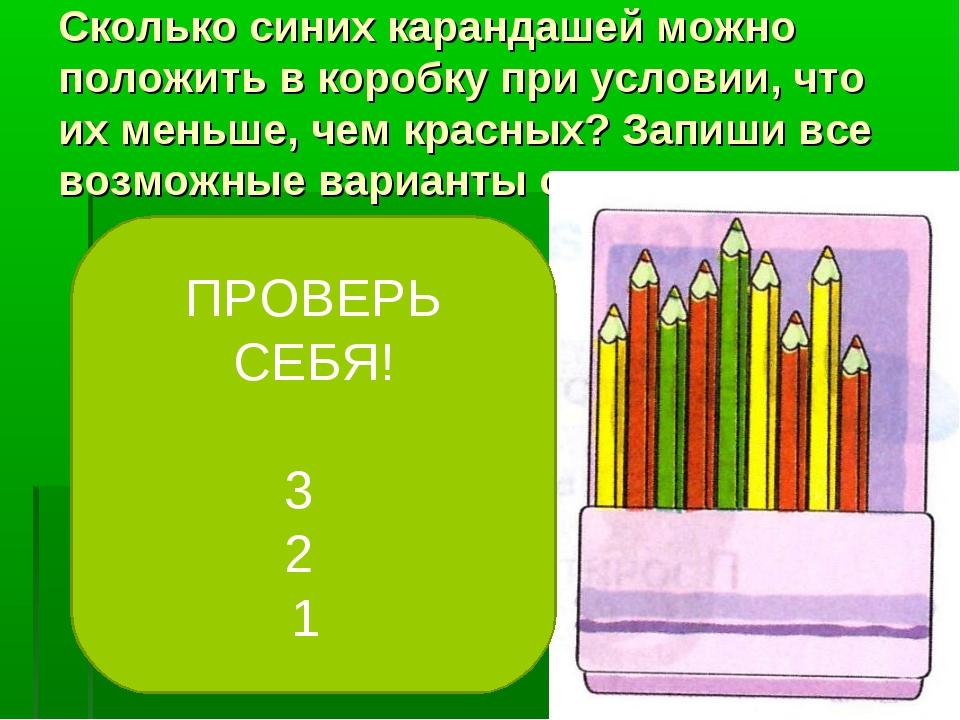 Сколько синих карандашей можно положить в коробку при условии, что их меньше,...