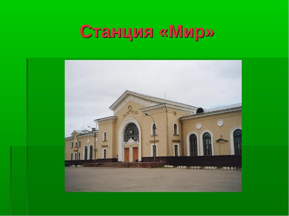 Станция «Мир»