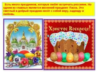 Есть много праздников, которые любят встречать россияне. Но одним из главных