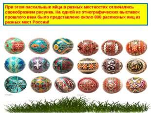 При этом пасхальные яйца в разных местностях отличались своеобразием рисунка.