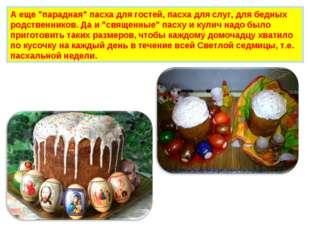 """А еще """"парадная"""" пасха для гостей, пасха для слуг, для бедных родственников."""