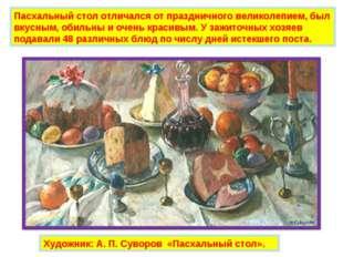 Пасхальный стол отличался от праздничного великолепием, был вкусным, обильны