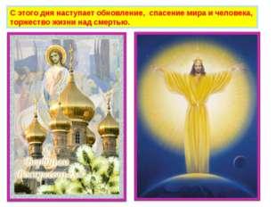 С этого дня наступает обновление, спасение мира и человека, торжество жизни н
