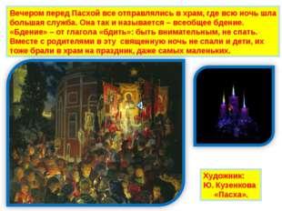 Вечером перед Пасхой все отправлялись в храм, где всю ночь шла большая служба