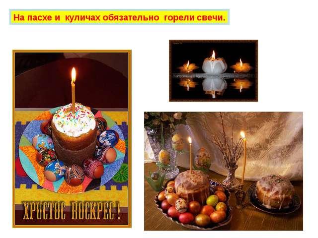 На пасхе и куличах обязательно горели свечи.